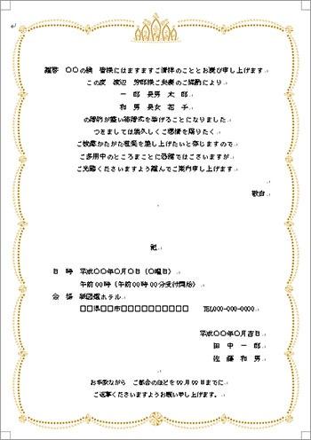 「ティアラ」招待状中紙