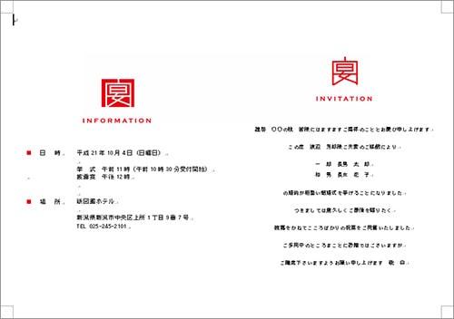「宴」招待状中紙
