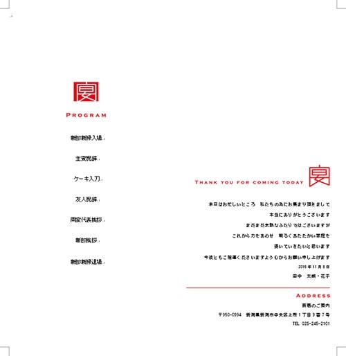 「宴」A4三つ折りプログラム・あいさつ