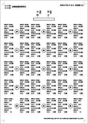 A4中紙(縦)席次表120名