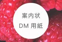案内状・DM用紙