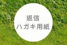 招待状おためしセット返信ハガキ用紙