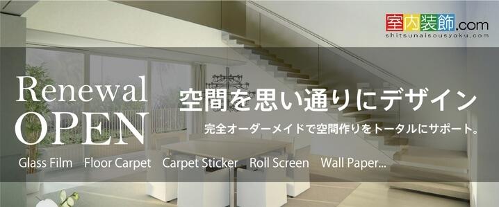 室内空間をトータルにサポートする室内装飾.comがフルリニューアルしました