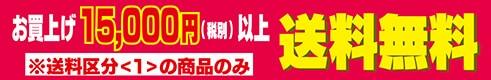 お買上げ15,000円(税別)以上 送料無料 ※送料区分<1>の商品のみ