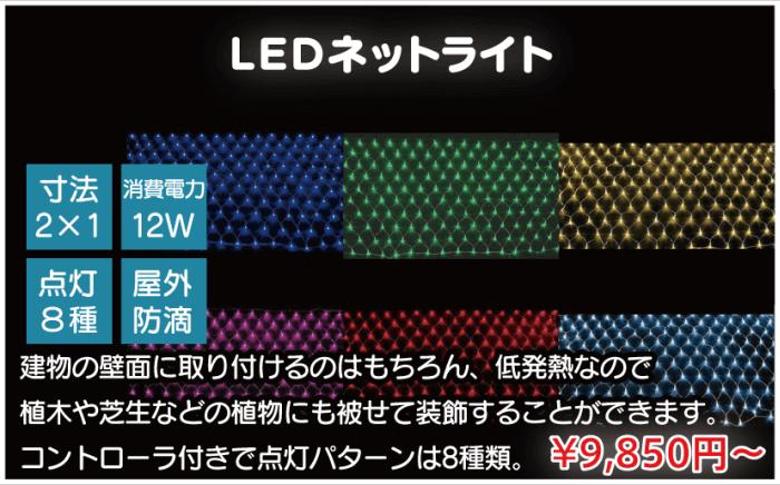 LEDイルミネーション特集、LEDネットライトのページ