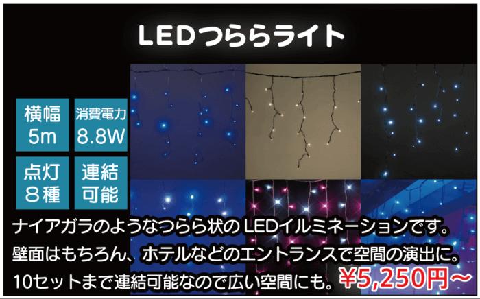 LEDイルミネーション特集、LEDつららライトのページ