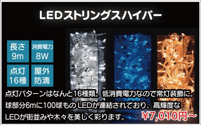 LEDイルミネーション特集、LEDストリングスハイパーイベントパックのページ