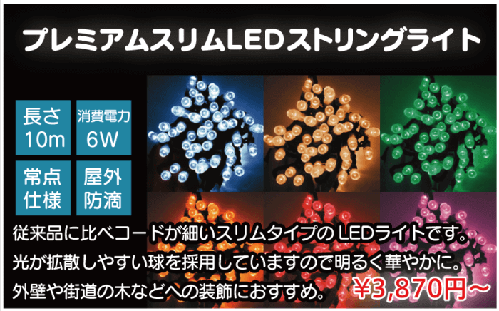 LEDイルミネーション特集、プレミアムスリムLEDストリングスライトのページ
