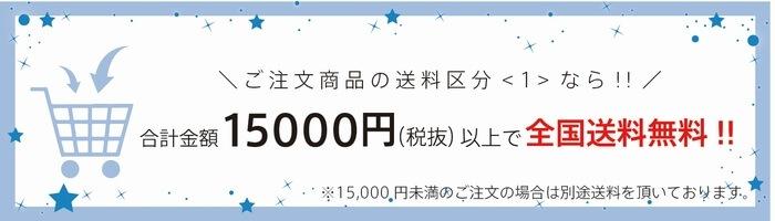 15,000円以上のご注文で送料無料