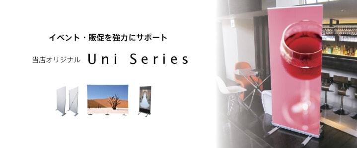 看板装飾.comオリジナル商品、Uniシリーズの商品ページ。様々な特徴を持つ商品をラインナップ。