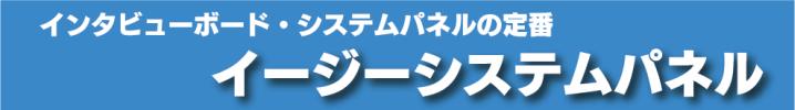インタビューボード・システムパネルの決定版!!イージーシステムパネル
