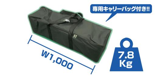 イージーシステムパネルを小さく収納して専用キャリーバッグに入れた状態と、取付用スクリーンと合わせてもたったの8Kg以下。