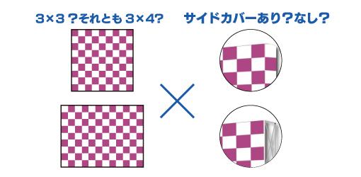 サイズは3×3または3×4、システムパネル側面までスクリーンで覆うサイドカバーの有無が選べます。