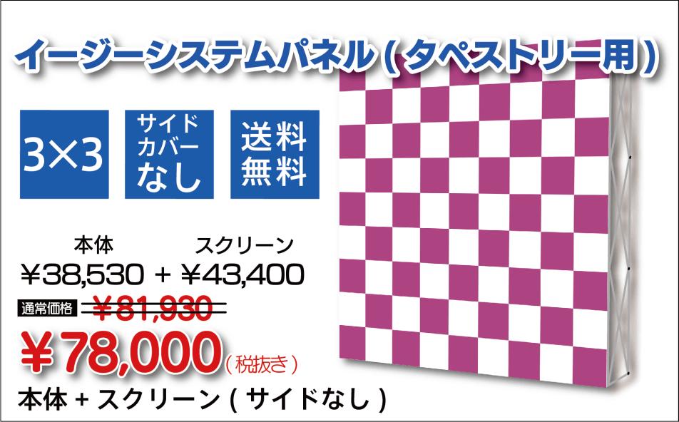 イージーシステムパネル タペストリー用(3×3)+スクリーン【サイドカバーなし】