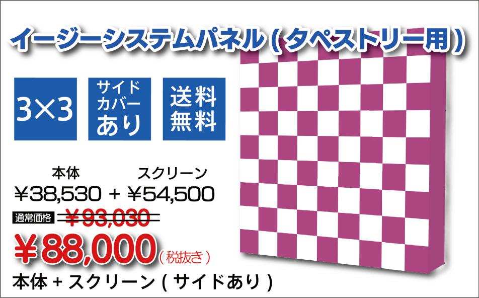 イージーシステムパネル タペストリー用(3×3)+スクリーン【サイドカバーあり】