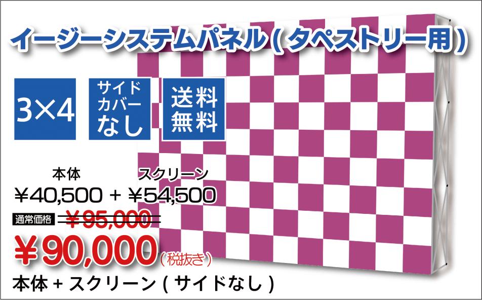 イージーシステムパネル タペストリー用(3×4)+スクリーン【サイドカバーなし】