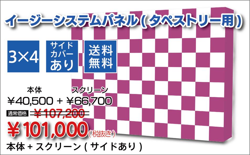 イージーシステムパネル タペストリー用(3×4)+スクリーン【サイドカバーあり】