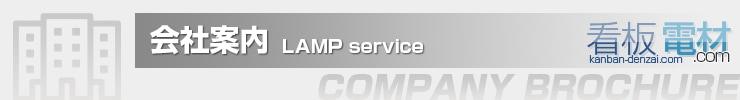 会社案内 有限会社ランプサービス