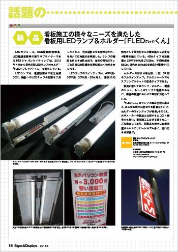 有力看板資材業界紙「総合報道」(POP EYE発刊)