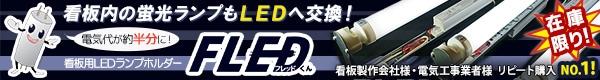 【在庫限り!】リピート購入No.1!看板用LED蛍光灯ランプホルダー フレッド(FLED) くん