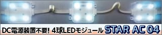 DC電源装置不要!AC100V専用 4球LEDモジュール【STAR AC04】