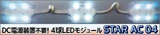 大韓トランス AC100V専用 4球LEDモジュール