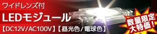 【ジャパンライティング/大韓トランス】DC12V ワイドレンズ付 LEDモジュール