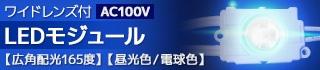 【ジャパンライティング/大韓トランス】AC100V ワイドレンズ付 LEDモジュール