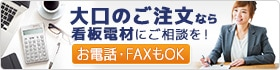 お電話・FAXでのご相談はこちら