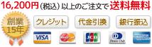 16,200円(税込)以上のご注文で送料無料
