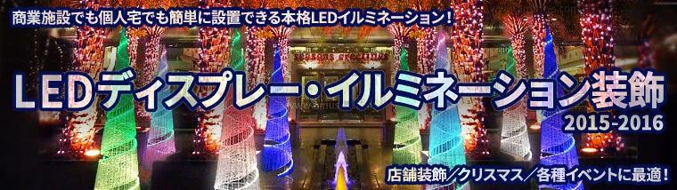 LEDディスプレー・装飾特集!