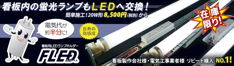 【期間限定大特価!】フレッドくん(FLED) 看板用LED蛍光灯ランプホルダー