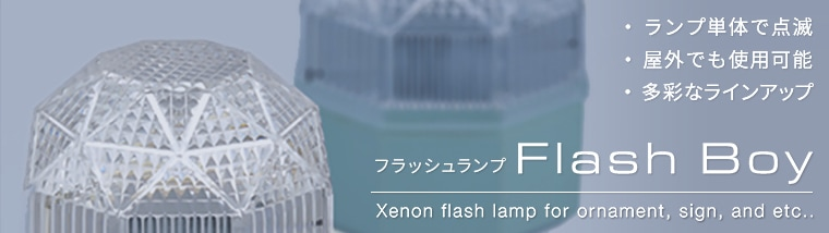 USHIO クセノンフラッシュランプ FLASH BOY