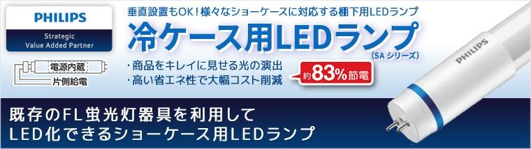 フィリップス 食品売場用 LED冷ケース照明(SA シリーズ)
