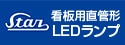 地球に優しいLED蛍光管。梅電社 看板用直管形LEDランプ特集