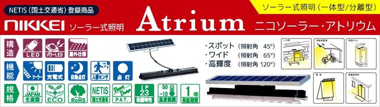 「一体型」と「分離型」のソーラー式LED照明灯。日恵製作所 ニコソーラー・アトリウム特集