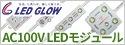 単品カット可能!LEDGLOW AC100V LEDモジュール特集