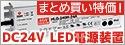 【数量限定・まとめ買い特価】MEANWELL DC24V スイッチング電源特集