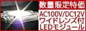 【ジャパンライティング】AC100V ワイドレンズ付 LEDモジュール特集