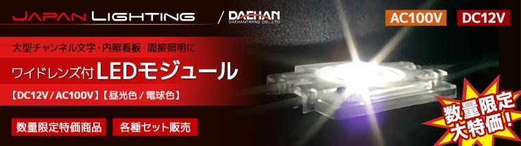 【ジャパンライティング】DC12V/AC100V ワイドレンズ付 LEDモジュール特集