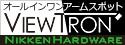 ニッケンハードウエア オールインワンアームスポット【ViewTron】
