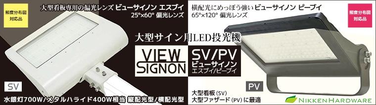 大型サイン専用LED投光器【View Signon】(ビューサイノン) 特集