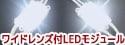 【ジャパンライティング】AC100V ワイドレンズ付LEDモジュール VL-165AC-2.5W/0.8W特集