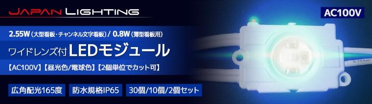 【ジャパンライティング】AC100V ワイドレンズ付LEDモジュール VL-165AC-2.5W(大型看板・チャンネル文字看板用)/VL-165AC-0.8W(薄型看板用)特集