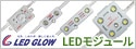 【LED GLOW】 AC100V直結/DC12V/DC24V LEDモジュール特集