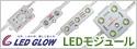 【LED GLOW】 AC100V直結/DC12V/DC24V LEDモジュール特集
