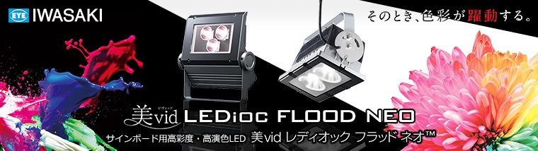 【岩崎電気】色彩を鮮やかに表現する新発想の照明器具。サインボード用高彩度・高演色LED投光器【レディオック フラッド ネオ 美vid】