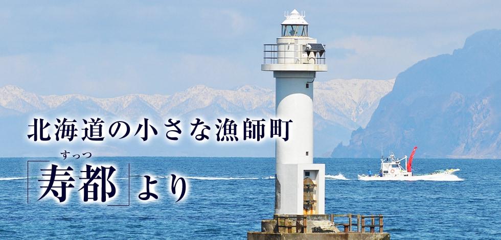 北海道の小さな漁師町「寿都」より