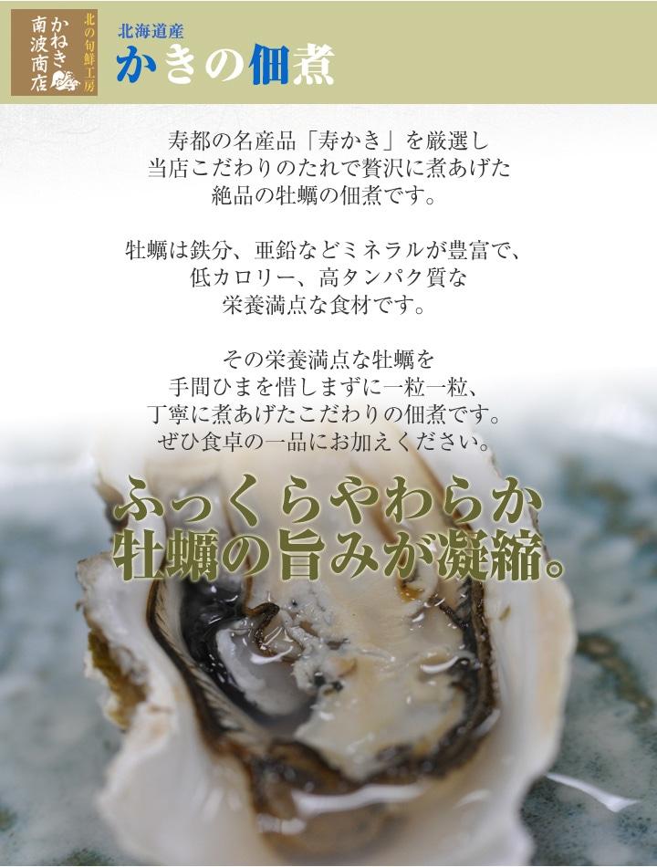 寿都の名産品「寿かき」を厳選し 当店こだわりのたれで贅沢に煮あげた絶品の牡蠣の佃煮です。