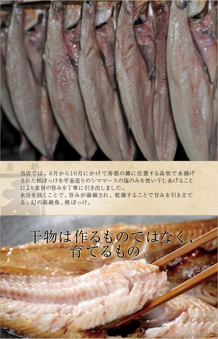 肉厚でたっぷり脂がのった極上の旨み。幻の高級魚、根ぼっけ。